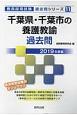 千葉県・千葉市の養護教諭 過去問 2019 教員採用試験過去問シリーズ11
