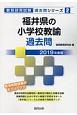福井県の小学校教諭 過去問 教員採用試験過去問シリーズ 2019
