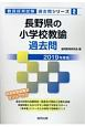 長野県の小学校教諭 過去問 教員採用試験過去問シリーズ 2019