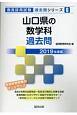 山口県の数学科 過去問 教員採用試験過去問シリーズ 2019