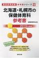 北海道・札幌市の保健体育科 参考書 2019 教員採用試験参考書シリーズ12