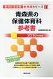 青森県の保健体育科 参考書 教員採用試験参考書シリーズ 2019