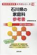 石川県の家庭科 参考書 2019 教員採用試験参考書シリーズ10