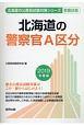 北海道の警察官A区分 北海道の公務員試験対策シリーズ 2019