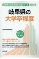 岐阜県の大学卒程度 岐阜県の公務員試験対策シリーズ 2019