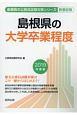 島根県の大学卒業程度 島根県の公務員試験対策シリーズ 2019