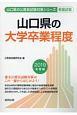 山口県の大学卒業程度 山口県の公務員試験対策シリーズ 2019