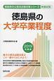 徳島県の大学卒業程度 徳島県の公務員試験対策シリーズ 2019