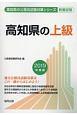 高知県の上級 高知県の公務員試験対策シリーズ 2019