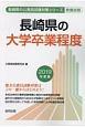長崎県の大学卒業程度 長崎県の公務員試験対策シリーズ 教養試験 2019