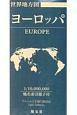 世界地方図 ヨーロッパ 世界全図・世界地図帳シリーズ 総図