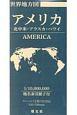 世界地方図 アメリカ 北中米・アラスカ・ハワイ 世界全図・世界地図帳シリーズ 総図