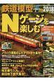 鉄道模型Nゲージを楽しむ 2018