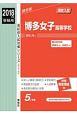 博多女子高等学校 高校別入試対策シリーズ 2018