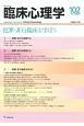 臨床心理学 17-6 犯罪・非行臨床を学ぼう (102)