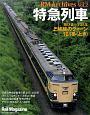 RM Archives 特急列車 (2)