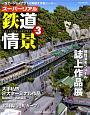 鉄道情景 スーパーリアル Nゲージレイアウトで再現する名シーン(3)