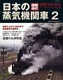 国鉄時代アーカイブズ 日本の蒸気機関車2 (8)