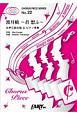渡月橋~君 想ふ~ by 倉木麻衣 女声三部合唱&ピアノ伴奏 劇場版「名探偵コナン から紅の恋歌-ラブレター-」主題歌