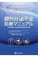 膵外分泌不全診療マニュアル 膵性消化吸収不良と膵性糖尿病の診断と治療
