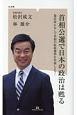 首相公選で日本の政治は甦る 憲法改正なしで首相の直接選挙を実現しよう!