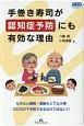 手巻き寿司が認知症予防にも有効な理由 豊かで楽しく健やかにLIFEシリーズ