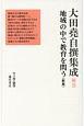 大田堯自撰集成 補巻 地域の中で教育を問う<新版>
