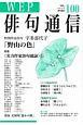 WEP 俳句通信 (100)