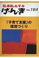 げ・ん・き 「子育て支援」の環境づくり 園と家庭をむすぶ(164)