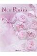 New Roses SPECIAL EDITION for 2018 新しいバラの庭 ローズブランドコレクション(22)
