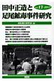 田中正造と足尾鉱毒事件研究 (17)