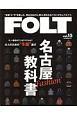 "FOLT ""本物""と""今""を楽しむ。男は【はみだし者】と言わ(15)"
