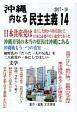 沖縄内なる民主主義 (14)