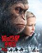 猿の惑星:聖戦記(グレート・ウォー) ブルーレイ&DVD