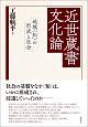 近世蔵書文化論 地域〈知〉の形成と社会