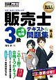 販売士教科書 販売士 リテールマーケティング 3級 一発合格テキスト&問題集<第3版>
