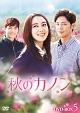 秋のカノン DVD-BOX5