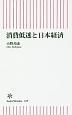 消費低迷と日本経済