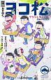 小説・おそ松さん ヨコ松<限定版> アクリルチャーム6種付き