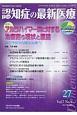 認知症の最新医療 7-4 2017.10 特集:アルツハイマー病に対する治療薬の現状と展望 進行予防から根治治療へ 認知症医療の今を伝える専門誌(27)