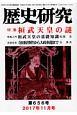 歴史研究 2017.11 特集:桓武天皇の謎 (656)