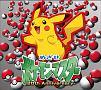 めざせポケモンマスター -20th Anniversary-(DVD付)