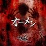 オーメン(A)(DVD付)