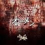 オーメン(B)(DVD付)