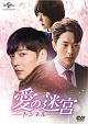 愛の迷宮-トンネル- DVD-SET1