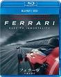 フェラーリ ~不滅の栄光~ ブルーレイ+DVDセット