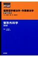 標準理学療法学・作業療法学 専門基礎分野 整形外科学<第4版>