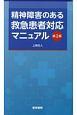 精神障害のある救急患者対応マニュアル<第2版>