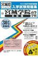 宮城学院高等学校(B日程) 宮城県私立高等学校入学試験問題集 平成30年春