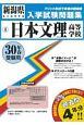 日本文理高等学校 平成30年春 新潟県私立高等学校入学試験問題集4